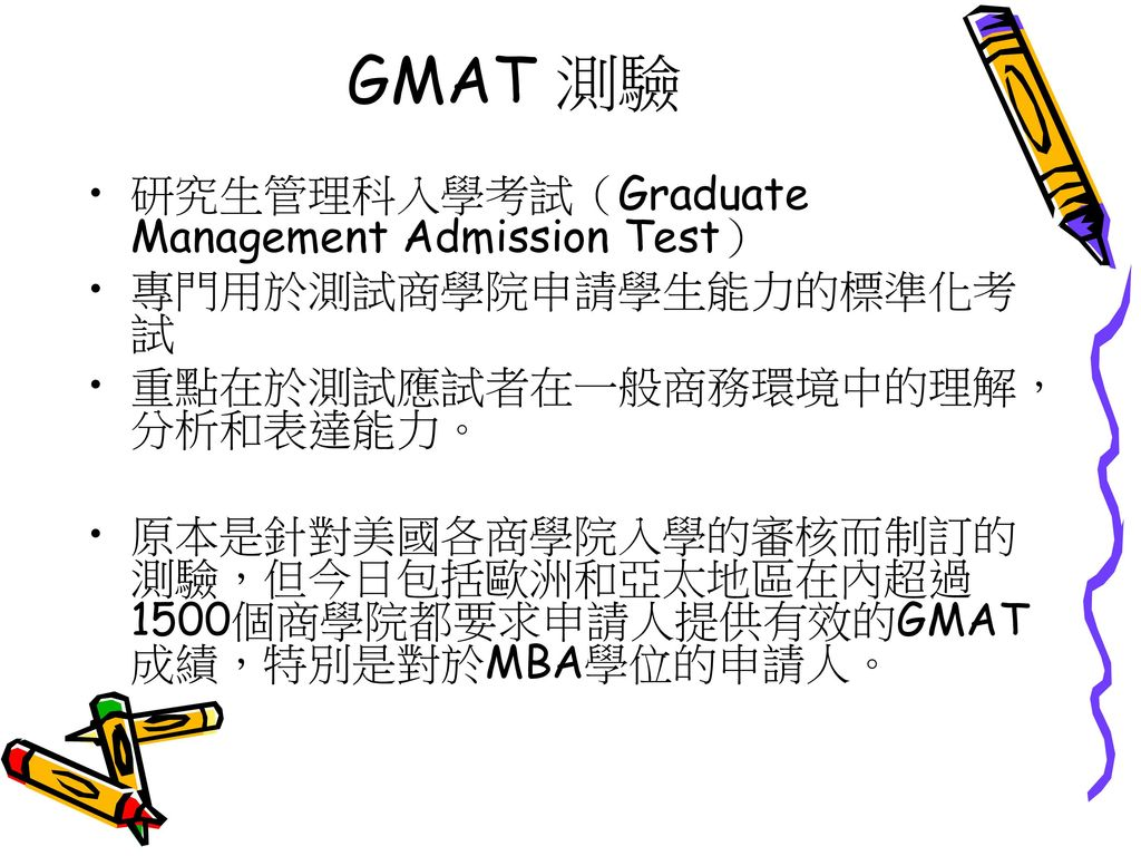 GMAT 測驗 研究生管理科入學考試(Graduate Management Admission Test)