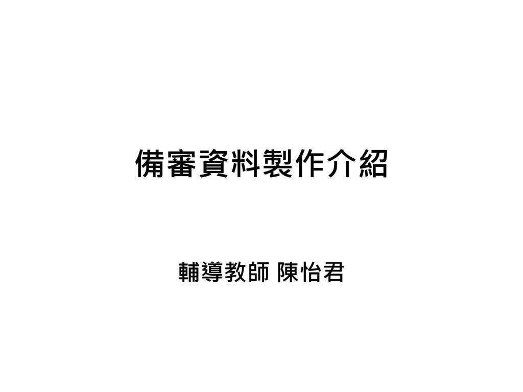 備審資料製作介紹 輔導教師 陳怡君