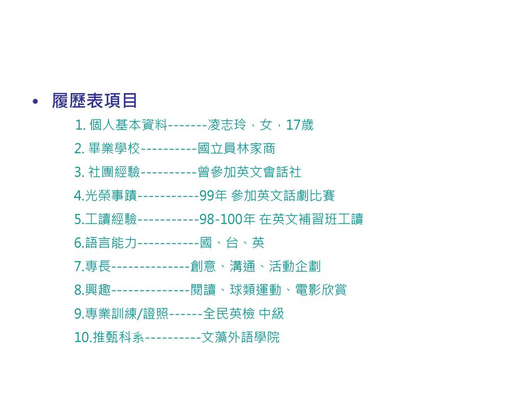 履歷表項目 2. 畢業學校----------國立員林家商 3. 社團經驗----------曾參加英文會話社