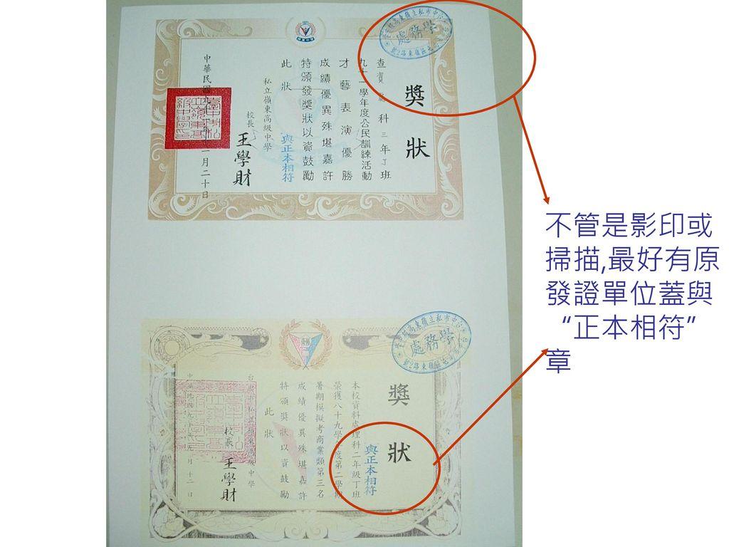 不管是影印或掃描,最好有原發證單位蓋與 正本相符 章