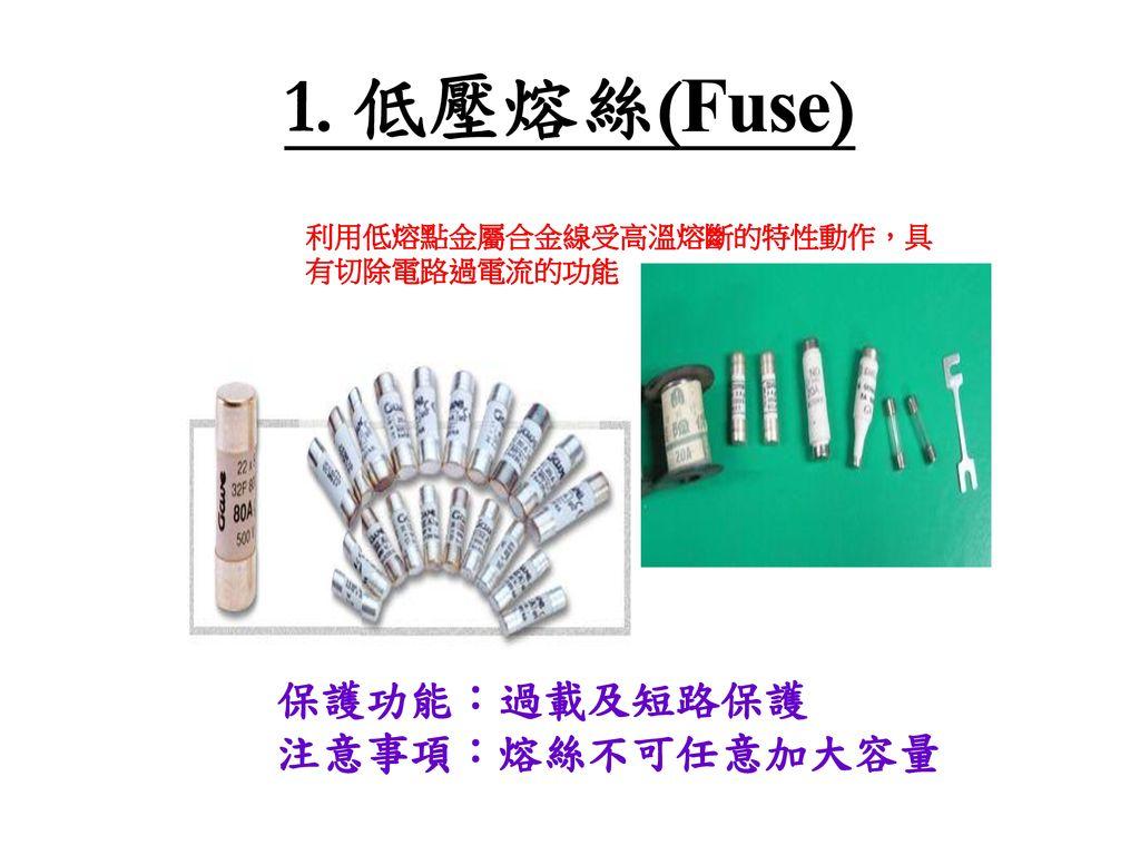 1. 低壓熔絲(Fuse) 保護功能:過載及短路保護 注意事項:熔絲不可任意加大容量