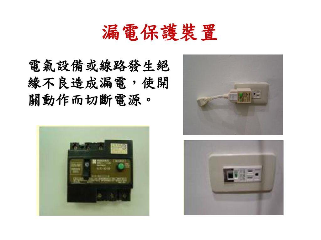 電氣設備或線路發生絕緣不良造成漏電,使開關動作而切斷電源。
