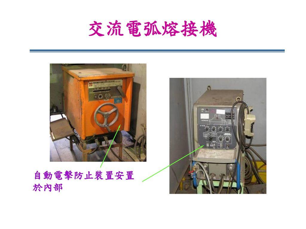 交流電弧熔接機 自動電擊防止裝置安置於內部
