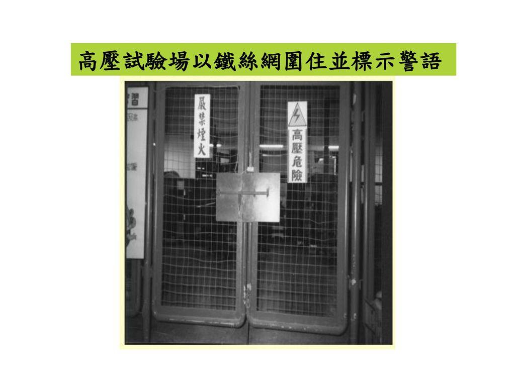 高壓試驗場以鐵絲網圍住並標示警語 第2級 重點: 1.圖片說明。 2.明確劃定標示電氣危險場所。