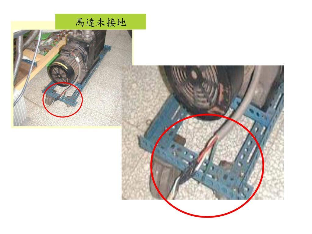 馬達未接地 第2級 重點: 1.圖片說明(馬達未接地)。 2.接地線應使用綠色導線。
