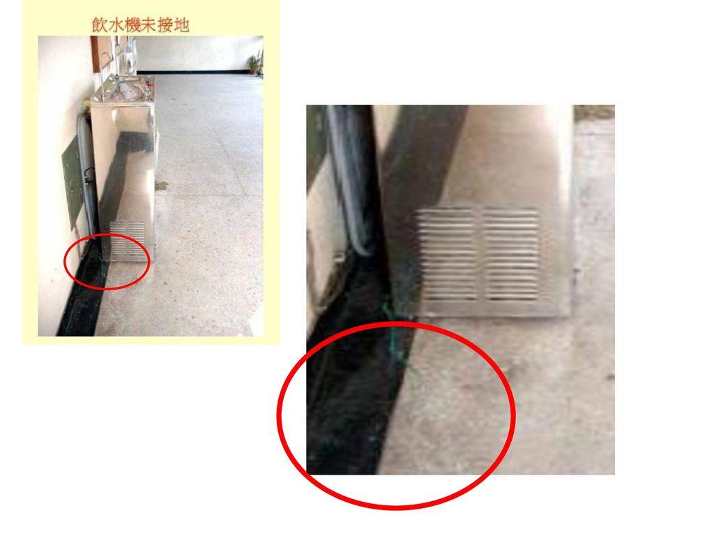 第2級 重點: 1.圖片說明。 2.飲水機未做接地處理。