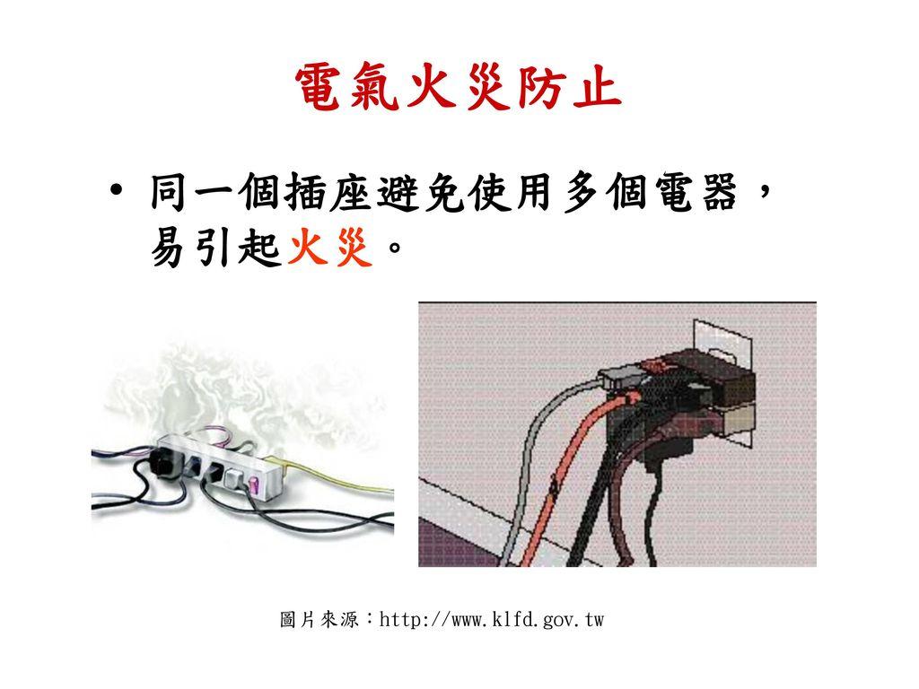 同一個插座避免使用多個電器,易引起火災。
