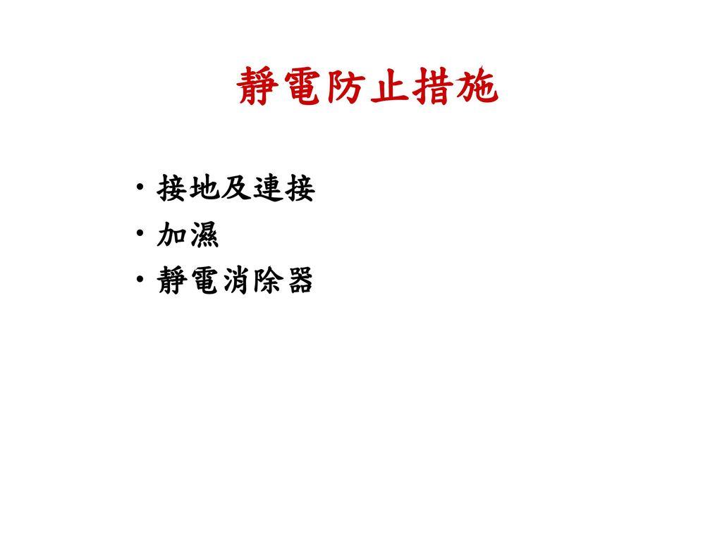 靜電防止措施 接地及連接 加濕 靜電消除器 第1級 重點: