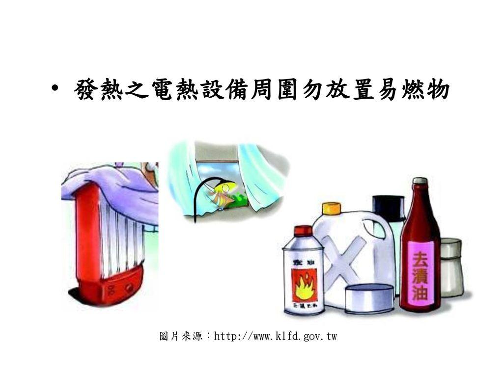 發熱之電熱設備周圍勿放置易燃物 圖片來源:http://www.klfd.gov.tw 第1級 重點: