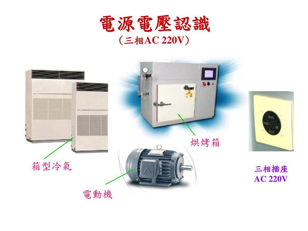 電源電壓認識 (三相AC 220V) 烘烤箱 箱型冷氣 電動機 2P NFB 3P NFB 三相插座AC 220V 第1級 重點: