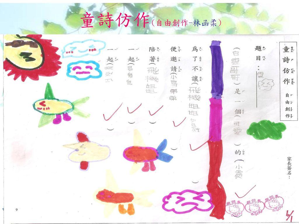 童詩仿作(自由創作-林函柔)