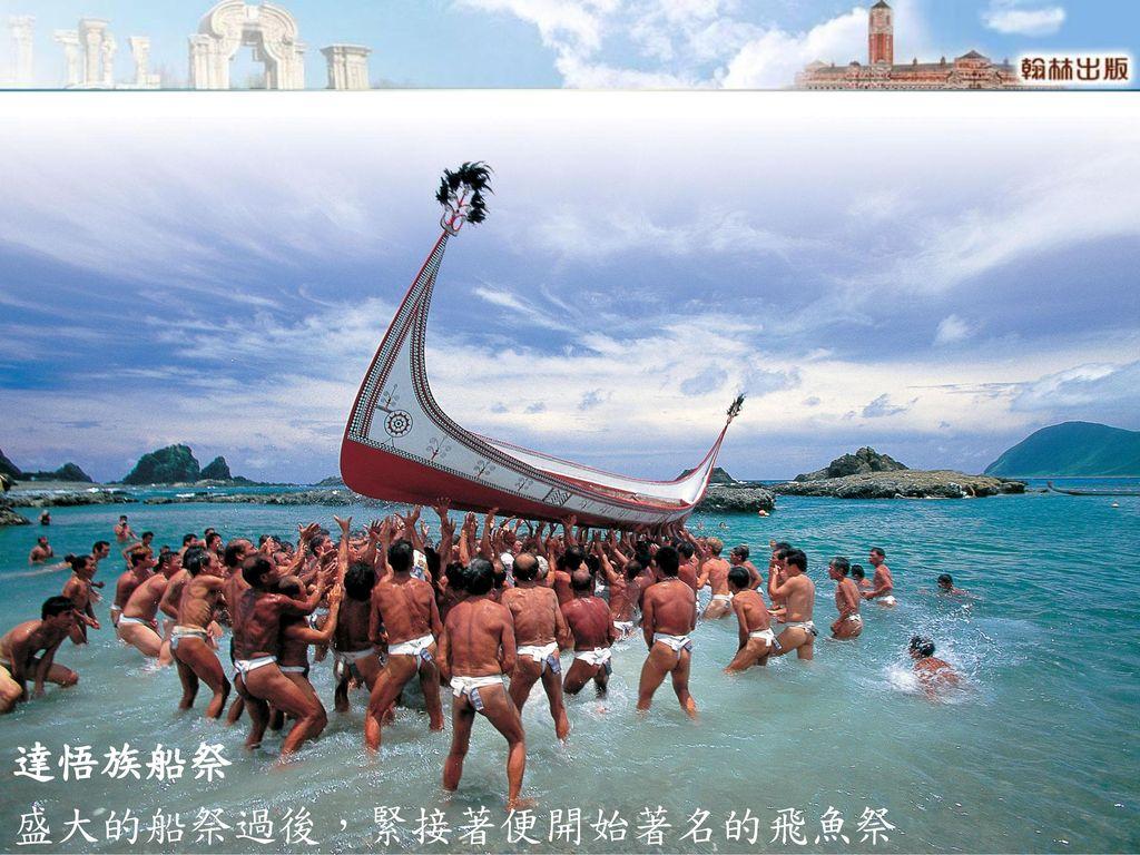 達悟族船祭 盛大的船祭過後,緊接著便開始著名的飛魚祭