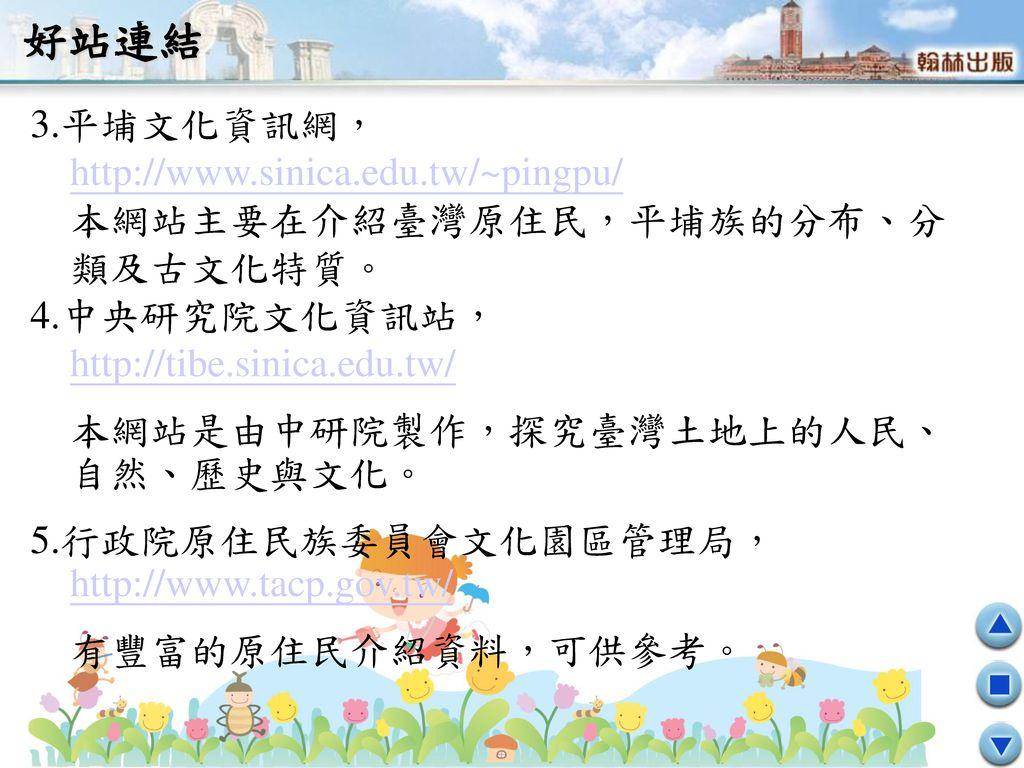 好站連結 3.平埔文化資訊網, http://www.sinica.edu.tw/~pingpu/