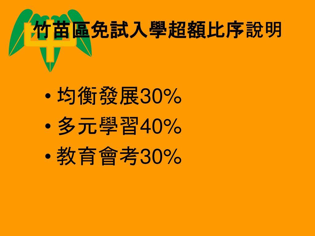 竹苗區免試入學超額比序說明 均衡發展30% 多元學習40% 教育會考30%
