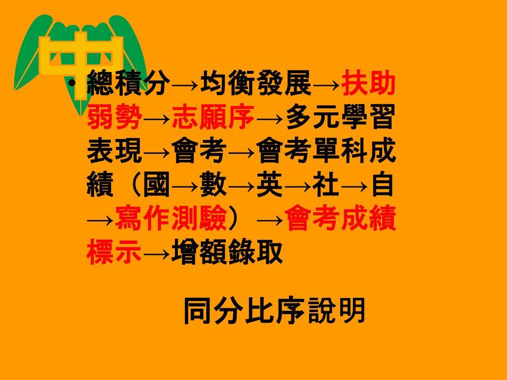 總積分→均衡發展→扶助弱勢→志願序→多元學習表現→會考→會考單科成績(國→數→英→社→自→寫作測驗)→會考成績標示→增額錄取
