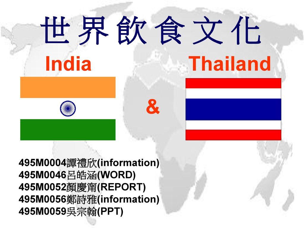 世界飲食文化 India Thailand & 495M0004譚禮欣(information) 495M0046呂皓涵(WORD)