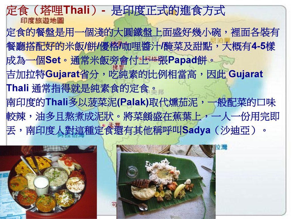 定食(塔哩Thali)- 是印度正式的進食方式