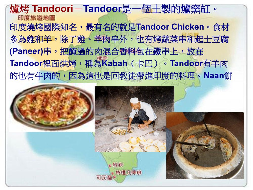 爐烤 Tandoori-Tandoor是一個土製的爐窯缸。