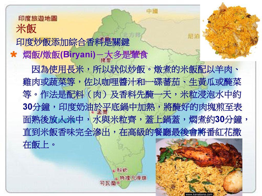 米飯 印度炒飯添加綜合香料是關鍵 燜飯/燉飯(Biryani)-大多是葷食