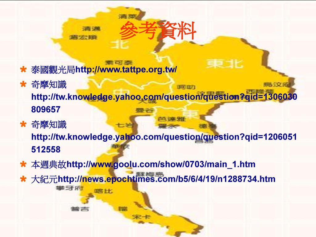 參考資料 泰國觀光局http://www.tattpe.org.tw/