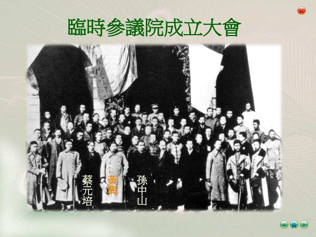 第一篇 中華民國的建立與發展 第一章 民國創建與民初政局.