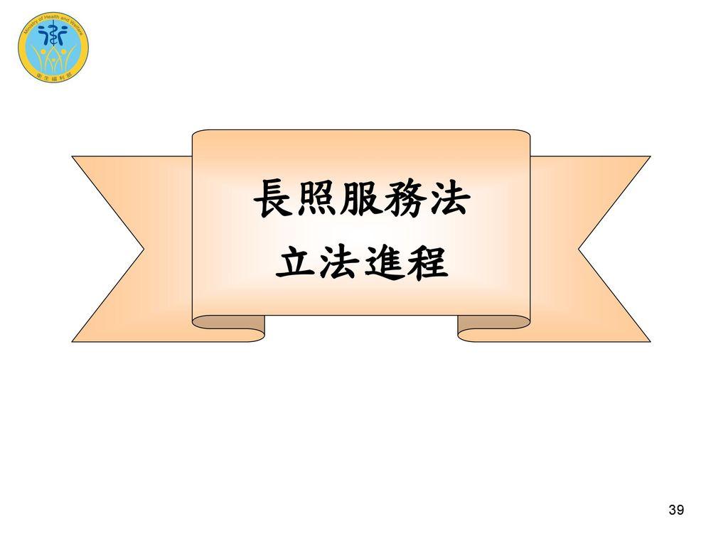 長照服務法 立法進程 39 39 39 39