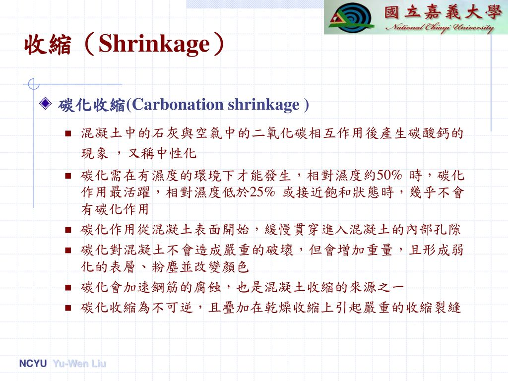 收縮(Shrinkage) 碳化收縮(Carbonation shrinkage )