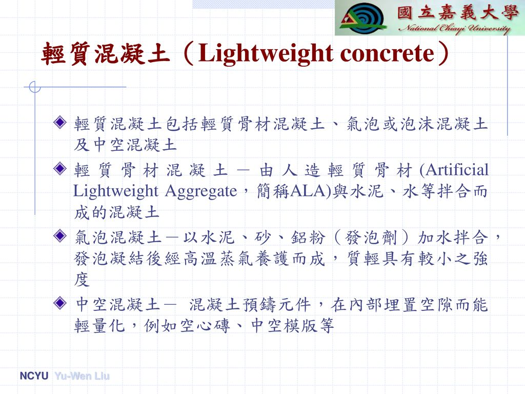 輕質混凝土(Lightweight concrete)