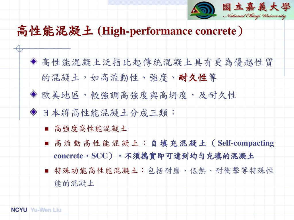 高性能混凝土 (High-performance concrete)