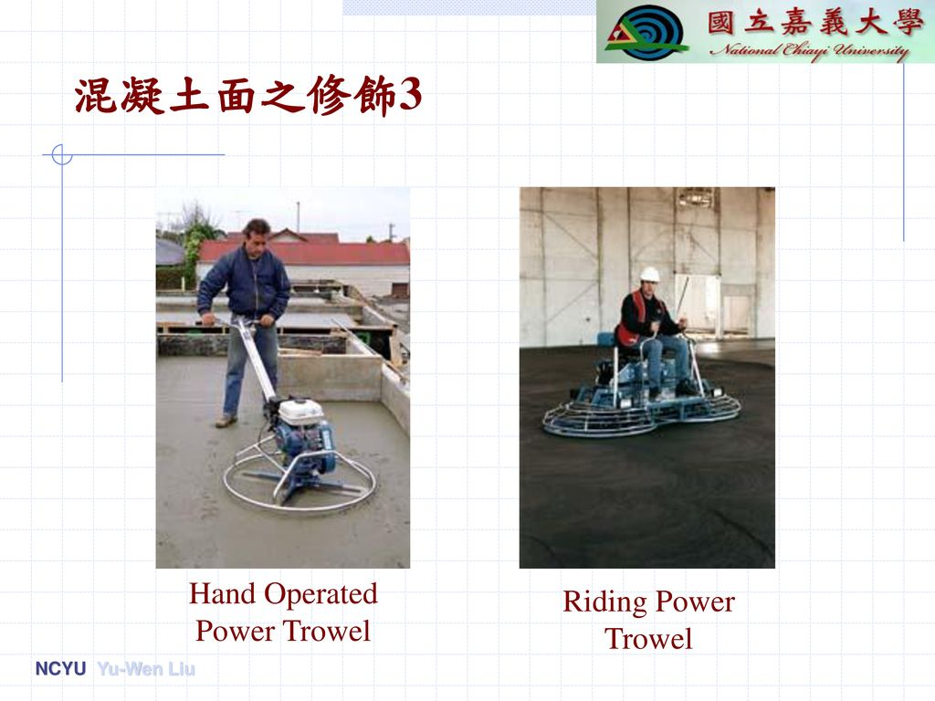 混凝土面之修飾3 Hand Operated Power Trowel Riding Power Trowel