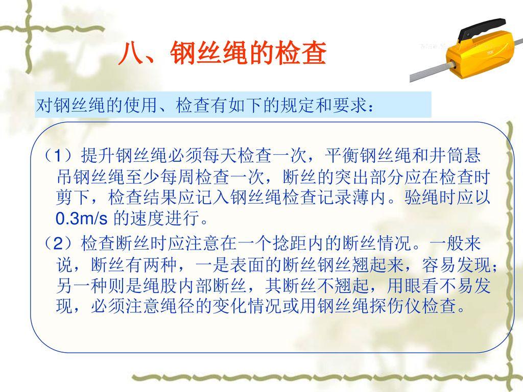 八、钢丝绳的检查 对钢丝绳的使用、检查有如下的规定和要求: