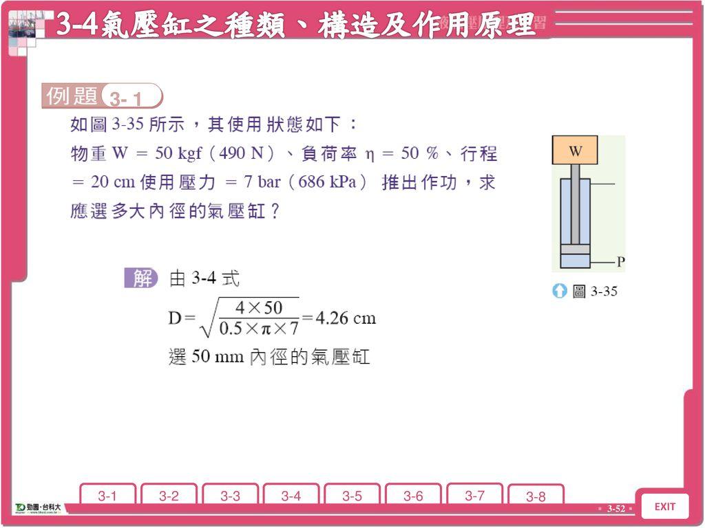 3-4氣壓缸之種類、構造及作用原理 3-4 氣壓缸之種類、構造及作用原理 3- 1