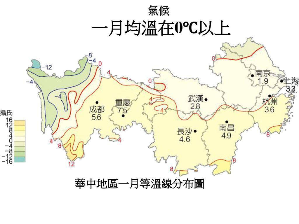 氣候 一月均溫在0℃以上 華中地區一月等溫線分布圖
