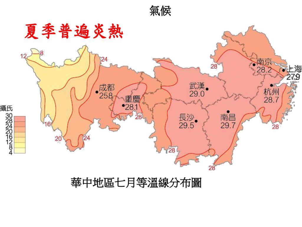 氣候 夏季普遍炎熱 華中地區七月等溫線分布圖