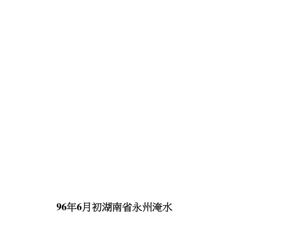 96年6月初湖南省永州淹水