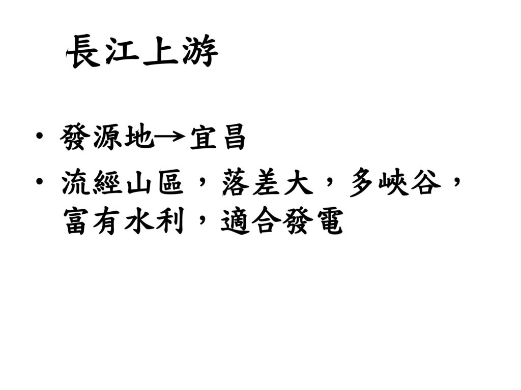 長江上游 發源地→宜昌 流經山區,落差大,多峽谷,富有水利,適合發電