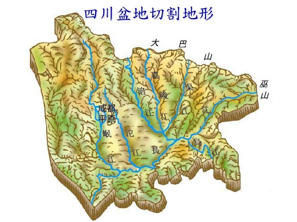四川盆地切割地形