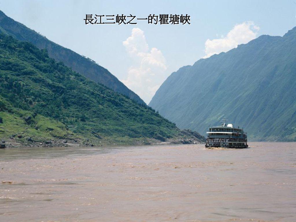 長江三峽之一的瞿塘峽
