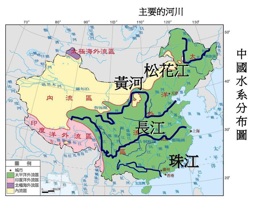 主要的河川 中國水系分布圖 松花江 黃河 長江 珠江