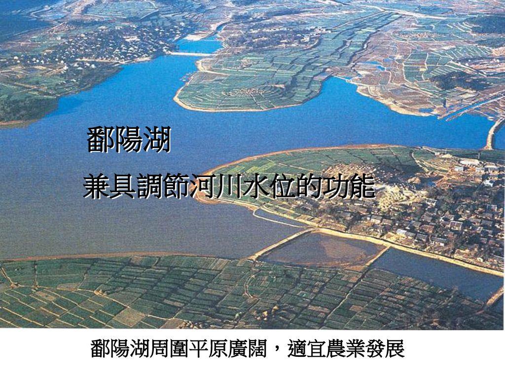 鄱陽湖 兼具調節河川水位的功能 鄱陽湖周圍平原廣闊,適宜農業發展
