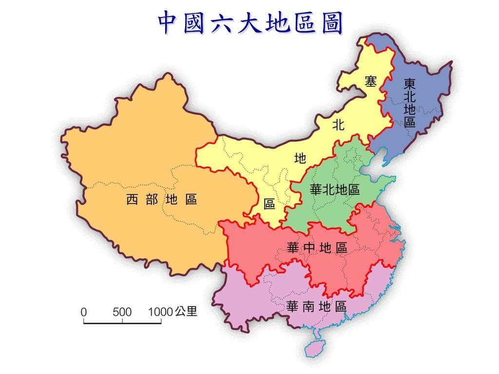 中國六大地區圖