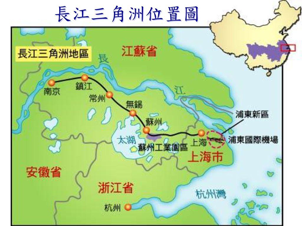 長江三角洲位置圖
