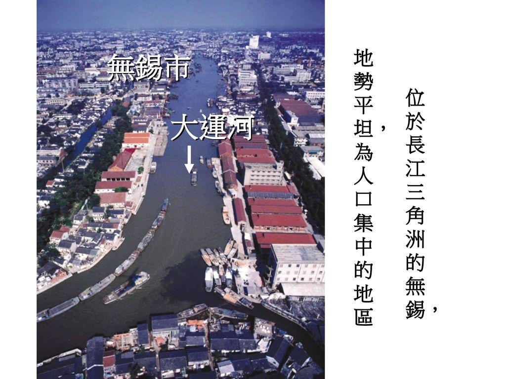 地勢平坦,為人口集中的地區 無錫市 位於長江三角洲的無錫, 大運河