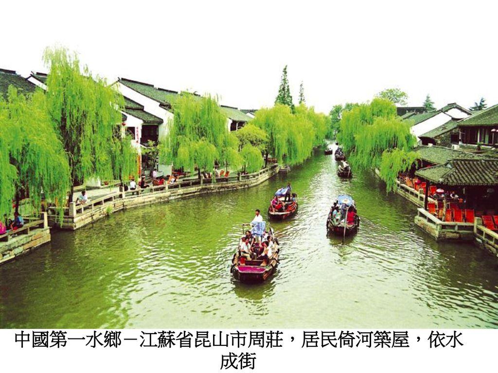 中國第一水鄉-江蘇省昆山市周莊,居民倚河築屋,依水成街