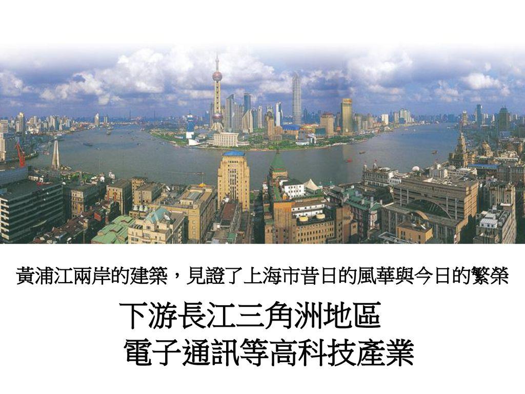 黃浦江兩岸的建築,見證了上海市昔日的風華與今日的繁榮