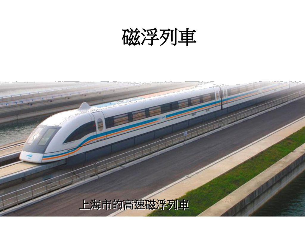 磁浮列車 上海市的高速磁浮列車