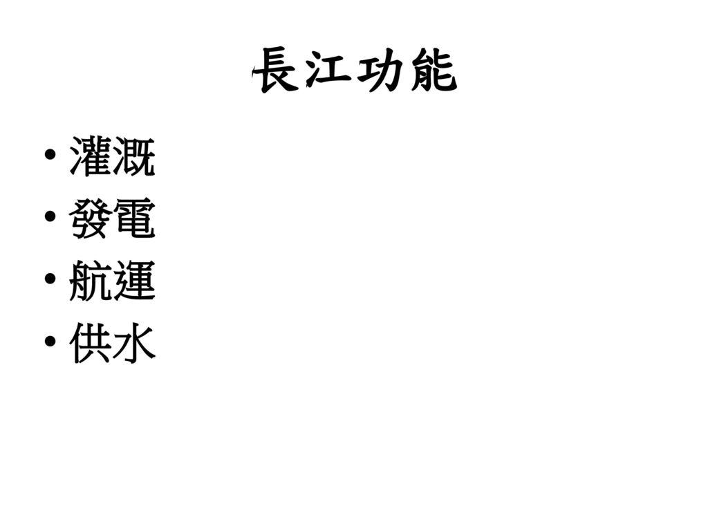 長江功能 灌溉 發電 航運 供水