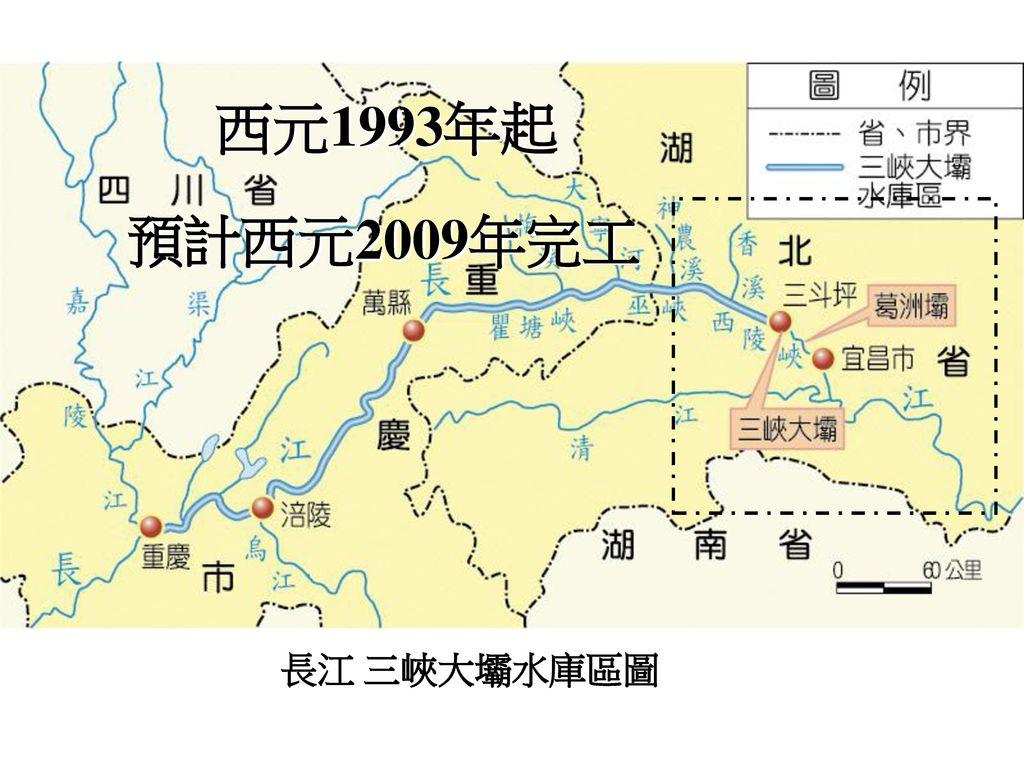 西元1993年起 預計西元2009年完工 長江 三峽大壩水庫區圖