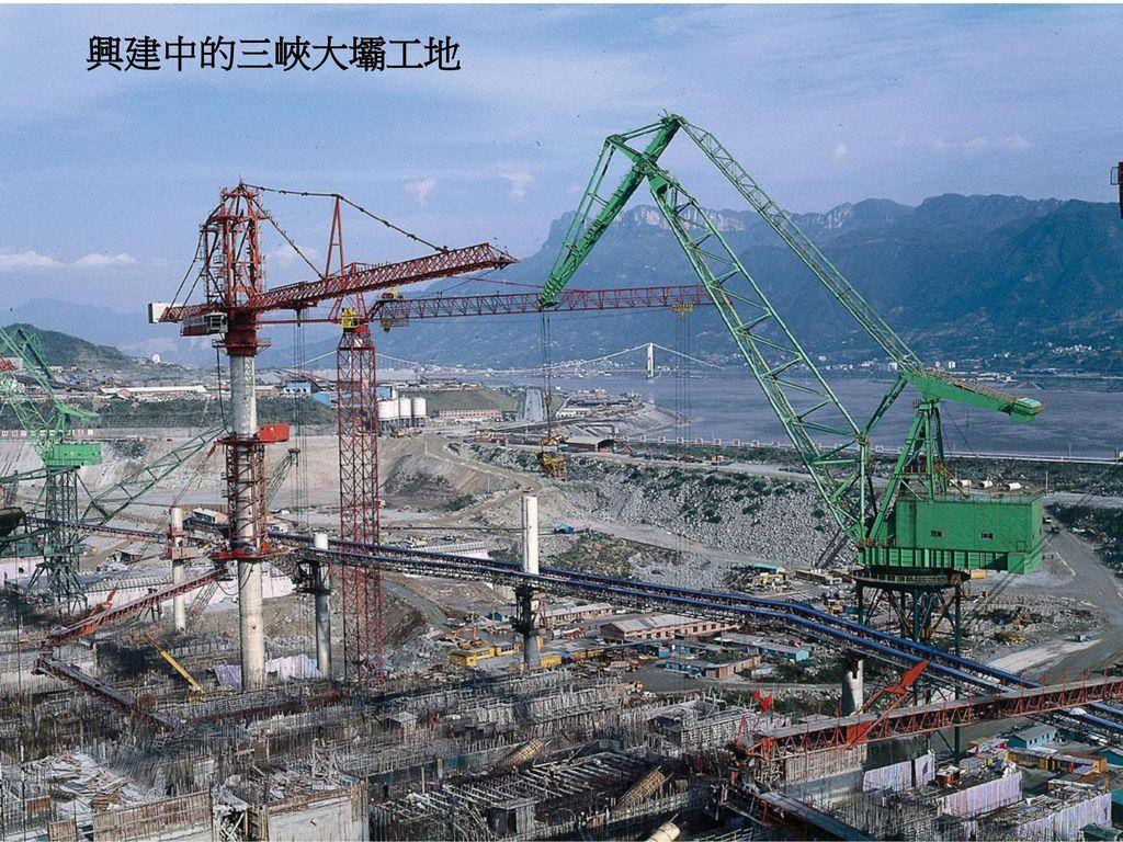 興建中的三峽大壩工地
