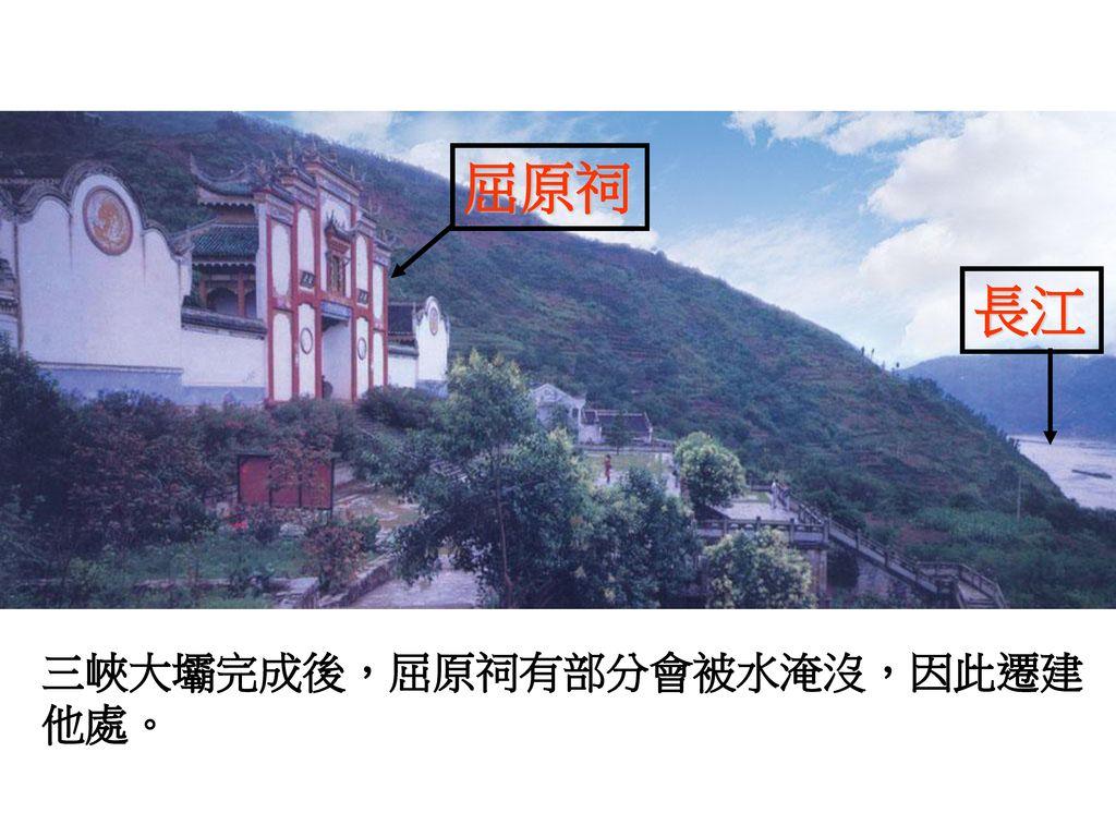 屈原祠 長江 三峽大壩完成後,屈原祠有部分會被水淹沒,因此遷建他處。